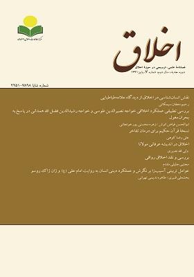 فصلنامه اخلاق شماره ۷ - پاییز ۱۳۹۱