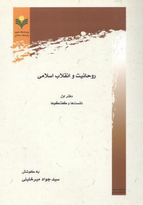 روحانیت و انقلاب اسلامی: نشست ها و گفتگوها (دفتر اول)