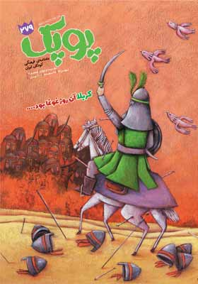 پوپک: ماه نامه ی فرهنگی کودکان ایران مهر 96 شماره 7