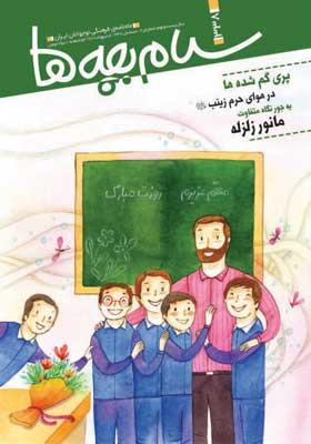 سلام بچه ها: ماهنامه فرهنگی نوجوانان ایران، اردیبهشت 97، شماره 2