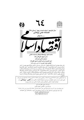 فصلنامه اقتصاد اسلامی؛ زمستان 1395؛ شماره 64