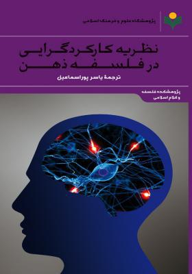 نظریه کارکرد گرایی در فلسفه ذهن : مجموعه مقالات