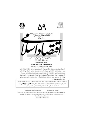 فصلنامه اقتصاد اسلامی؛ پاییز 1394؛ شماره 59
