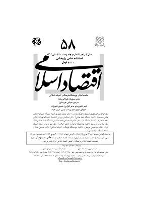 فصلنامه اقتصاد اسلامی؛ تابستان 1394؛ شماره 58