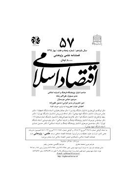 فصلنامه اقتصاد اسلامی؛ بهار 1394؛ شماره 57