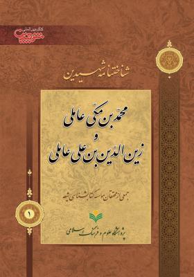 شناخت نامه شهیدین محمد بن مکی عاملی و زین الدین بن علی عاملی