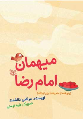 میهمان امام رضا«ع» (پنج قصه از امام رضا برای کودکان)