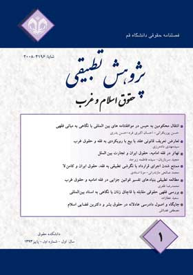 پژوهش های تطبیقی حقوق اسلام و غرب (شماره 1) پاییز 1393