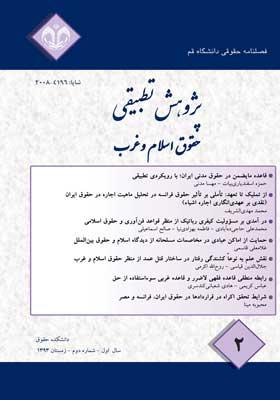 پژوهش های تطبیقی حقوق اسلام و غرب (شماره 2) زمستان 93