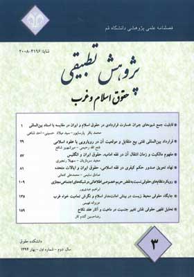 پژوهش های تطبیقی حقوق اسلام و غرب (شماره 3) بهار 1394
