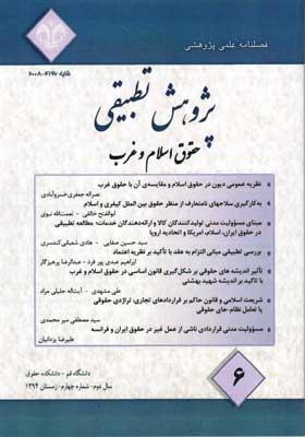 پژوهش های تطبیقی حقوق اسلام و غرب (شماره 6) زمستان 1394