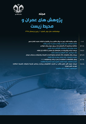 دوفصلنامه پژوهش های عمران و محیط زیست - (شماره 2) پاییز و زمستان 1395