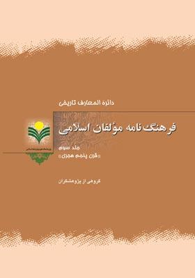 فرهنگ نامه مولفان اسلامی - جلد سوم (قرن پنجم هجری)