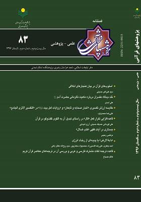 فصلنامه پژوهش های قرآنی شماره 83؛ تابستان 1396