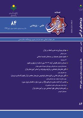 فصلنامه پژوهش های قرآنی شماره 84؛ پاییز 1396