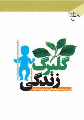 گلبرگ زندگی؛ بررسی جنبه های گوناگون رشد و تربیت کودک