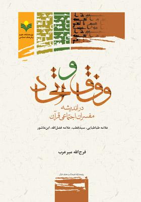 وفاق و اتحاد در اندیشه مفسران اجتماعی قرآن