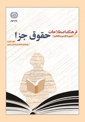 فرهنگ اصطلاحات حقوق جزا (عربی به فارسی و فارسی به عربی)