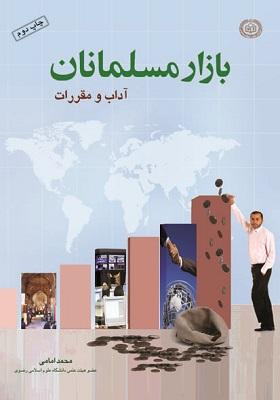 بازار مسلمانان: آداب و مقررات