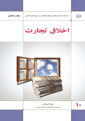 اخلاق تجارت (فرهنگ روابط اجتماعی در آموزه های اسلامی)