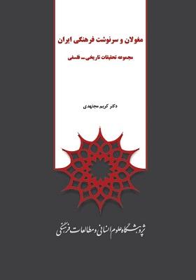 مغولان و سرنوشت فرهنگی ایران