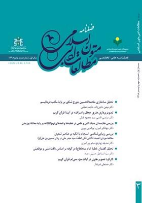 فصلنامه مطالعات ادبی و متون اسلامی سال اول، شماره 3، پاییز 1395