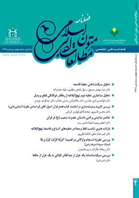 فصلنامه مطالعات ادبی و متون اسلامی سال اول، شماره 4، زمستان 1395