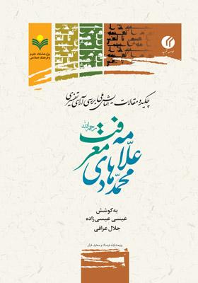 چکیده مقالات همایش ملی بررسی آرای تفسیر علامه محمدهادی معرفت