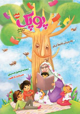 پوپک: ماه نامه ی فرهنگی کودکان ایران آبان 96 شماره 8