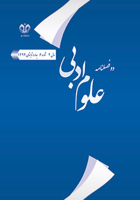 دو فصلنامه علوم ادبی (دوره پنجم - شماره 7)