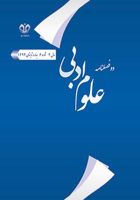 دو فصلنامه علوم ادبی (دوره ششم - شماره 9)
