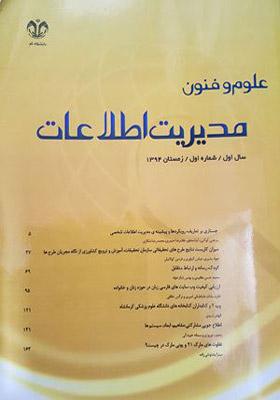 فصلنامه علوم و فنون مدیریت اطلاعات (سال اول - شماره 1 - زمستان 1394)