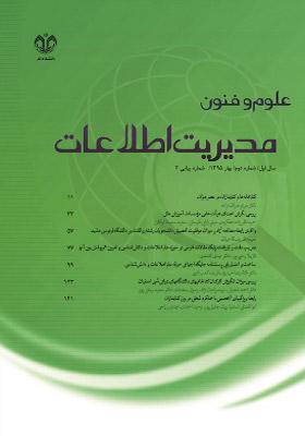 فصلنامه علوم و فنون مدیریت اطلاعات (سال سوم - شماره 1 - بهار 1396)