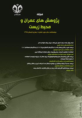 مجله پژوهش های عمران و محیط زیست (سال دوم - شماره 1 - بهار و تابستان 1395)