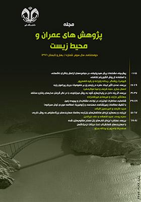 مجله پژوهش های عمران و محیط زیست (سال سوم - شماره 1 - بهار و تابستان 1396)