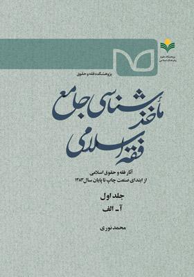 ماخذشناسی جامع فقه اسلامی جلد 1 (آ - الف)