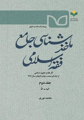 ماخذشناسی جامع فقه اسلامی جلد 2 (ب - ذ)