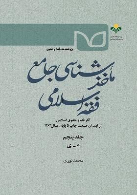 ماخذشناسی جامع فقه اسلامی جلد 5 (م - ی)