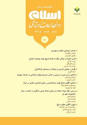 فصلنامه علمی-پژوهشی اسلام و مطالعات اجتماعی ، شماره هجدهم؛ پاییز 1396