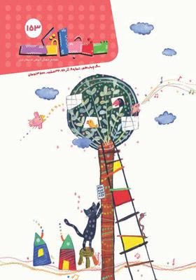 سنجاقک: ماهنامه فرهنگی آموزشی خردسالان ایران - آذر 96 شماره 9
