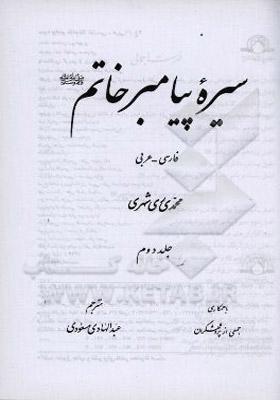 سیره پیامبر خاتم (عربی) - جلد دوم