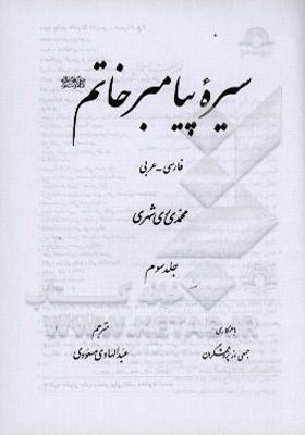 سیره پیامبر خاتم (عربی) - جلد سوم