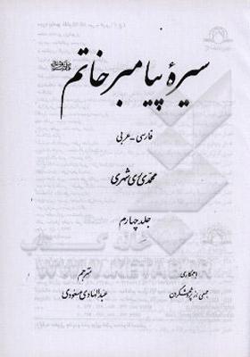 سیره پیامبر خاتم (عربی) - جلد چهارم