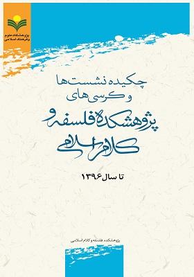 چکیده نشست ها و کرسی های پژوهشکده فلسفه و کلام اسلامی