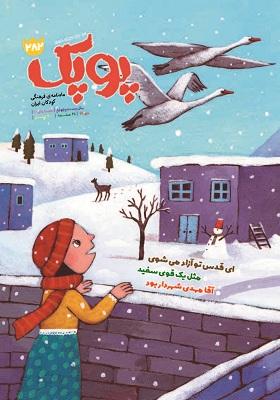 پوپک: ماه نامه ی فرهنگی کودکان ایران دی 96 شماره 10