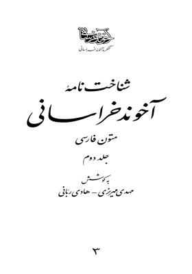 شناخت نامه آخوند خراسانی - متون فارسی (جلد دوم)