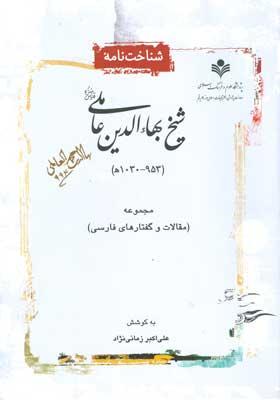 شناخت نامه شیخ بهایی (فارسی)