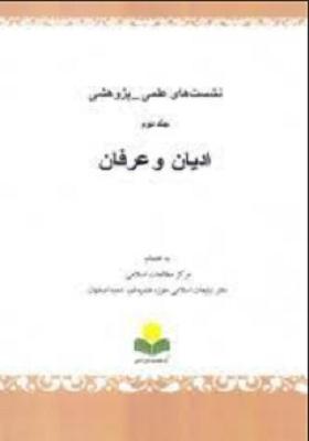 سلسله نشست های ادیان و عرفان (جلد 2)