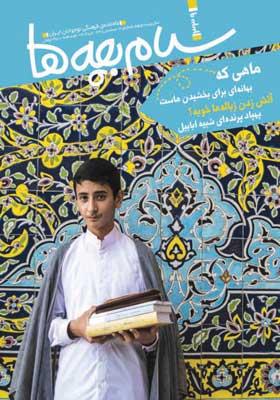 سلام بچه ها: ماهنامه فرهنگی نوجوانان ایران، خرداد 97 شماره 3