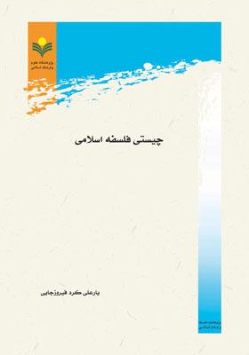 چیستی فلسفه اسلامی